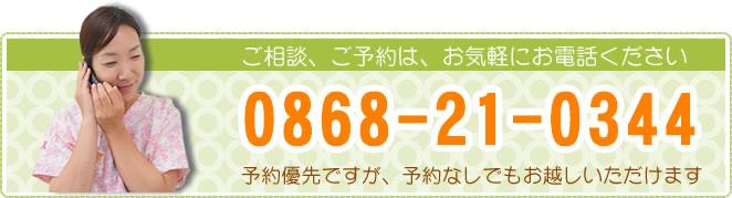 ことぶき接骨院電話番号0868-21-0344